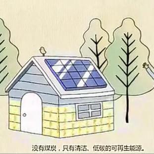 光伏太阳能发电原理