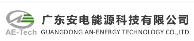 广东安电能源科技有限公司