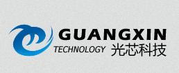 无锡光芯科技有限公司
