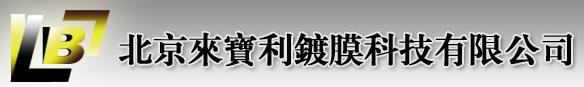 北京来宝利镀膜科技有限公司
