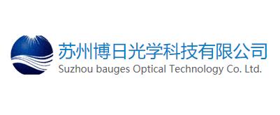 苏州博日光学科技有限公司