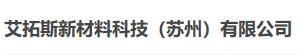 艾拓斯新材料科技(苏州)有限公司