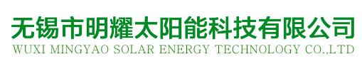 无锡市明耀太阳能科技有限公司
