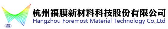 杭州福膜新材料科技股份有限公司