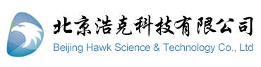 北京浩克科技有限公司