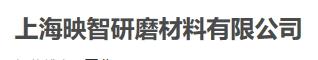 上海映智研磨材料有限公司