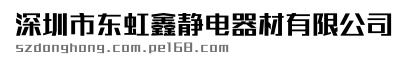 深圳市东虹鑫静电器材有限公司