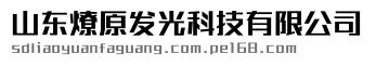 山东燎原发光科技66796优彩彩票