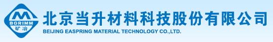 北京当升材料科技股份有限公司