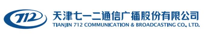 天津七一二通信广播有限公司