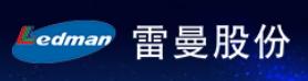 深圳雷曼光电科技股份有限公司