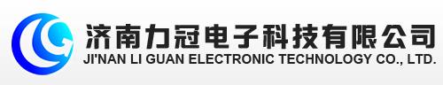济南力冠电子科技有限公司