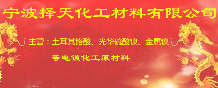 宁波择天化工材料有限公司
