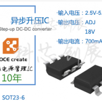 5V升压18V 700mA 内置MOS 升压芯片