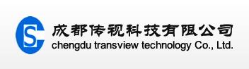 成都传视科技有限公司