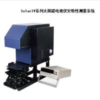 solarIV系列太阳能电池伏安特性检测系统