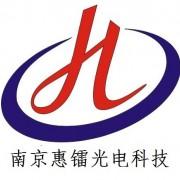 南京惠镭光电科技有限公司