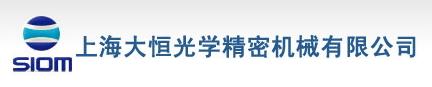 上海大恒光学有限公司