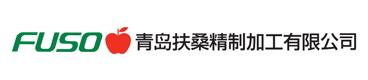 青岛扶桑精制加工有限公司