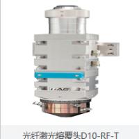 光纤激光熔覆头D10-RF-T