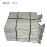 英可镍板 加拿大INCO镍板 镍角 镍板 规格任意剪裁