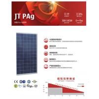 山西光伏发电板生产厂家  太阳能单晶硅多晶硅280瓦资质齐全
