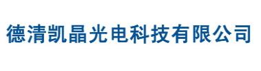 德清凯晶光电科技有限公司