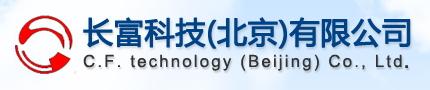 长富科技北京有限公司