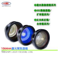 激光焦距透镜镜头