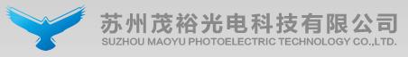 苏州茂裕光电科技有限公司