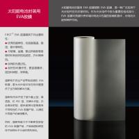 太阳能电池封装EVA胶膜
