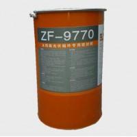 ZF9770太阳能光伏组件专用密封胶