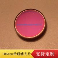 1064nm窄带滤光片 大直径高透过率滤色片