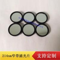 214nm紫外窄带滤光片