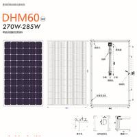 DHM60 五栅单晶 270W-285W