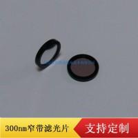 300nm紫外窄带滤光片 紫外滤色片专业光学玻璃加工镀膜