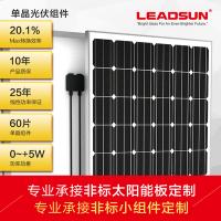 单晶硅太阳能组件60片300W