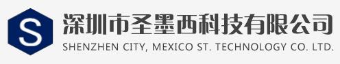 深圳市圣墨西科技有限公司