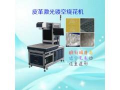 动态CO2皮革激光打标机皮革牛皮激光打孔机设备三工