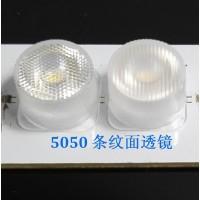 14.5mm 5050透镜 5050条纹面防水一体透镜