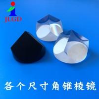 角锥棱镜定制高精度秒级棱镜 角锥玻璃棱镜提供光学镀膜加工