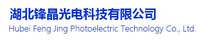 湖北锋晶光电科技有限公司