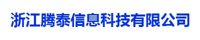 浙江腾泰信息科技有限公司