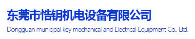 东莞市悎钥机电设备有限公司