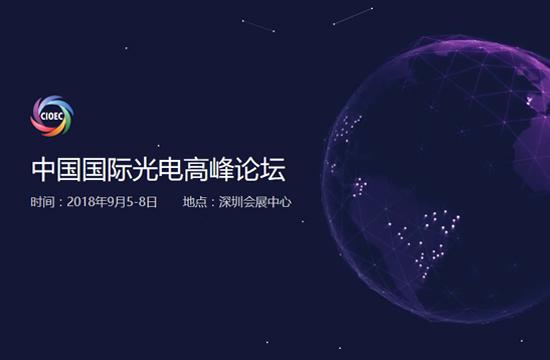 """2018""""中国光学智造2025""""(深圳)高端论坛"""