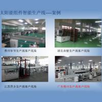 云南300MW太阳能组件生产线 光伏组件生产线方案设备
