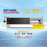 SGT-4000全自动双轨串焊机