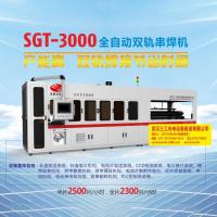 SGT-3000全自动双轨串焊机三工光电智能串焊机