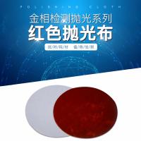 厂家直销Goral斑羚经济型 相分析用红色丝绒抛光布 单张价