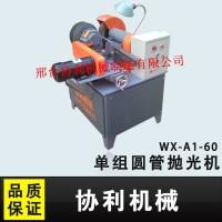 圆销抛光机精磨设备 高精小型圆管抛光机
